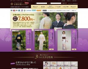 京都衣装レンタル 様