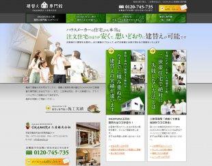 OKAMURA工房株式会社 建替館 様