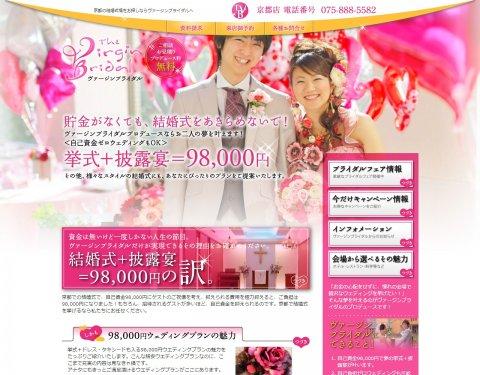 f5fe76627798d 様々なスタイルの結婚式に対応したプラン ホームページ作成 ...