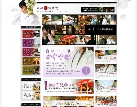 0c2df19f93ef8 京都で思い出の結婚式、ウエディング ホームページ作成