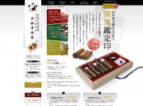 制作事例7:京都昇栄堂様
