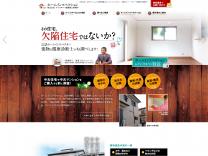 制作事例6:ホームインスペクター ケイ・ワタベ一級建築士事務所様