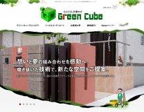 制作事例2:Green Cube様