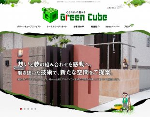 Green Cube 様