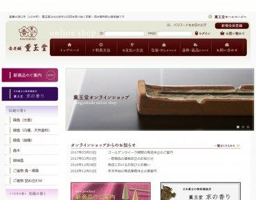 薫玉堂オンラインショップ
