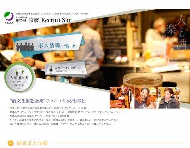 京家 採用・リクルート情報サイト