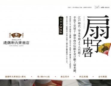 遠藤新兵衛商店