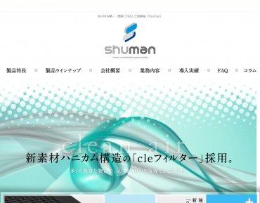 shuman・シューマン