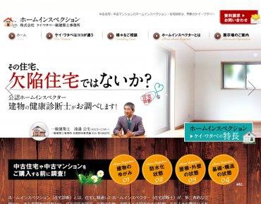 ホームインスペクター ケイ・ワタベ一級建築士事務所
