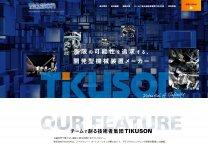 制作事例3:株式会社TIKUSON様