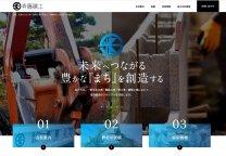 制作事例7:株式会社 斉藤建工様