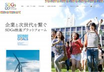 制作事例6:公益社団法人日本青年会議所 SDGs推進会議様
