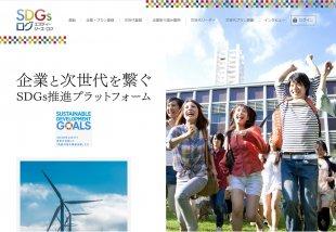 公益社団法人日本青年会議所 SDGs推進会議 様