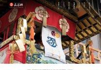 制作事例4:公益財団法人 函谷鉾保存会様
