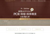 制作事例8:京都武田病院様 PCR・抗原・抗体検査サイト様