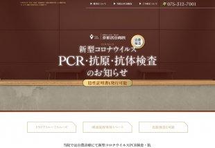 京都武田病院様 PCR・抗原・抗体検査サイト 様