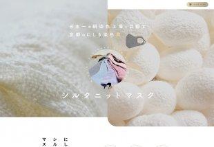 にしき染色(シルクニットマスクサイト) 様