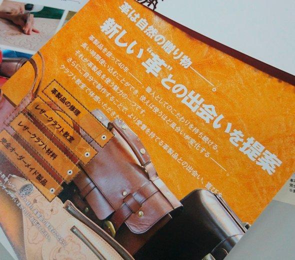 京都の革製品のことなら、なんでも行うお店の案内パンフレット。