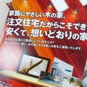木を大切に、そして多く使用した建築を行う建築事務所の会社案内の制作。