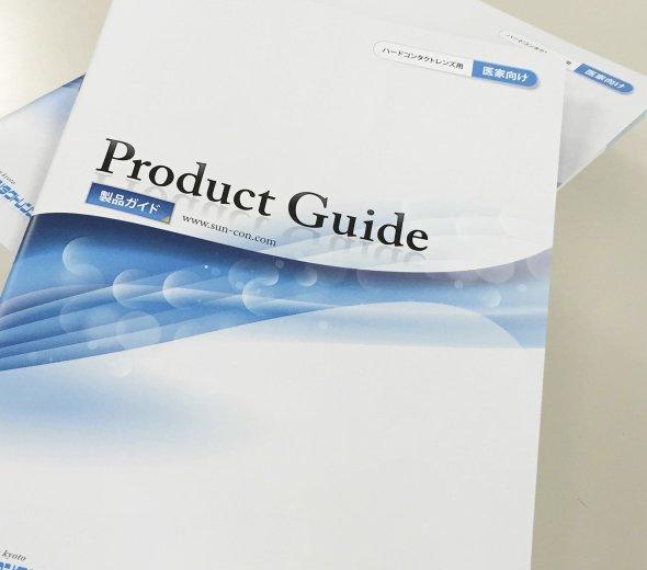 医療従事者向けハードコンタクトレンズの製品ガイドを作成。