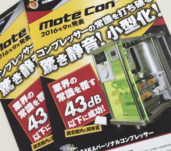 金属加工会社様が、オリジナル製作されたコンプレッサー販売用チラシ作成。