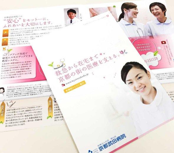 看護師リクルートパンフレットを作成