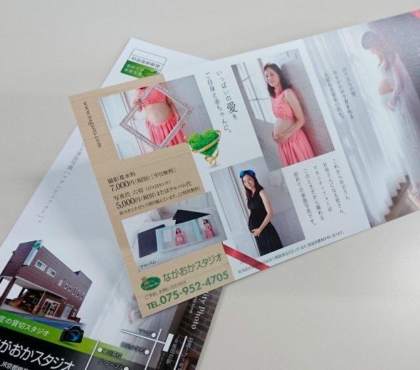 人・家族を大切に撮影している写真店のマタニティーフォト促進DM作成