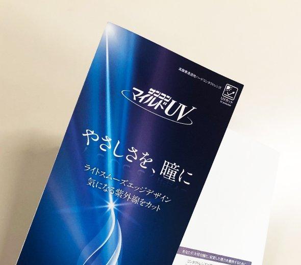 UVカットに特化したコンタクトレンズパンフレットデザイン制作