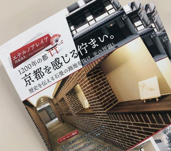 京都のマンション管理会社が運営される、新築集合住宅チラシの作成