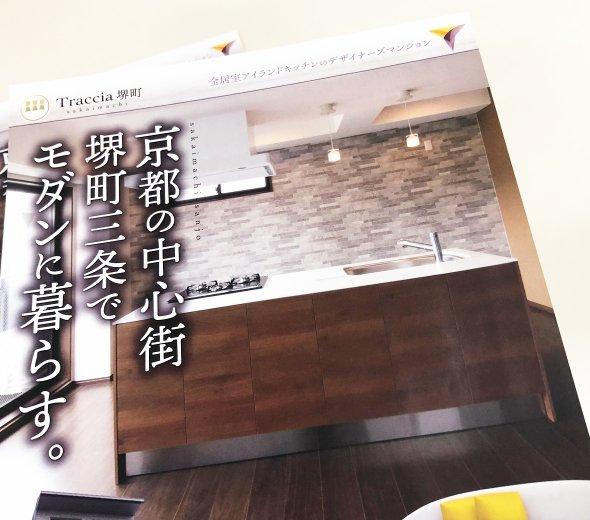 「新築」デザイナーズマンションの案内チラシの作成