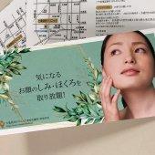 美容治療の案内パンフレット