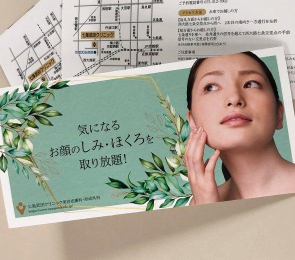 皮膚科でのレーザーによるしみ・ほくろ除去治療の案内パンフレット。
