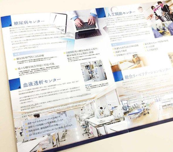 病院の総合パンフレット作成