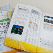 医療系セミナーレポート・まとめ冊子制作