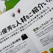 日本で働く韓国の人材を紹介する会社案内作成
