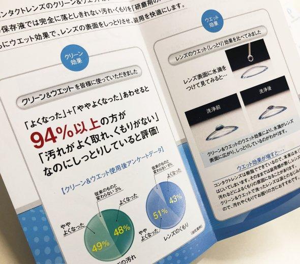 ハードコンタクトレンズ用ケア商品ご案内パンフレット