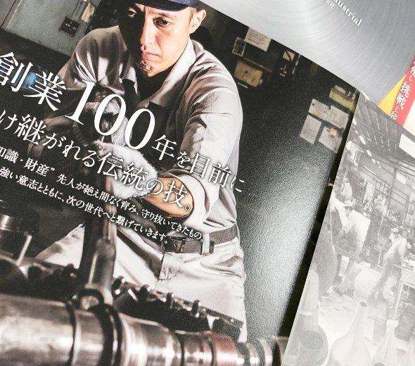 伝統技法と最新設備を駆使し、挑戦を続ける金属加工の会社案内のデザイン作成
