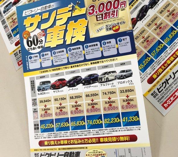 割引券付きの完全予約の車検チラシ作成。