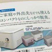 ご家庭から工場まで気になる臭いをしっかり脱臭できる脱臭装置の説明パンフレット。