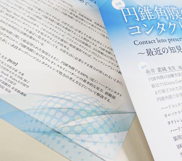 コンタクトレンズ学会・講座案内チラシ作成