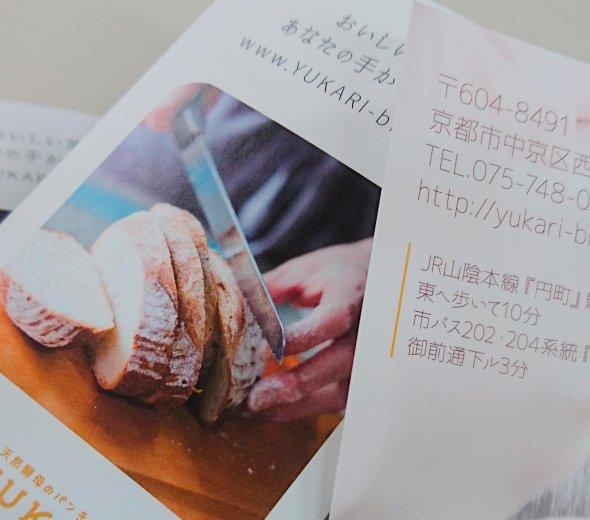 パン教室案内のためのショップカード作成