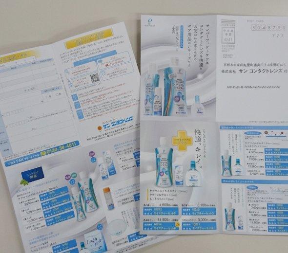 コンタクトレンズのケア用品の通信販売のための返信ハガキ付きDMの作成