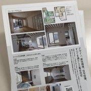 京都のマンション管理会社が運営される、おしゃれな集合住宅・入居者募集チラシ