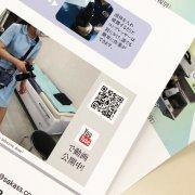 医療業界様向け除菌対策製品チラシ
